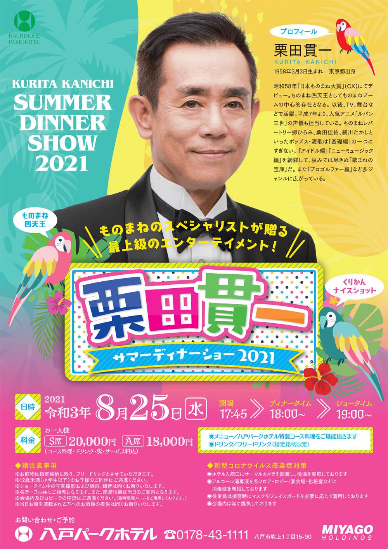 栗田貫一 サマーディナーショー2021